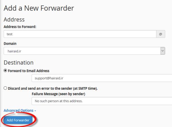 نحوه راه اندازی یک انتقال دهنده ایمیل در cPanel